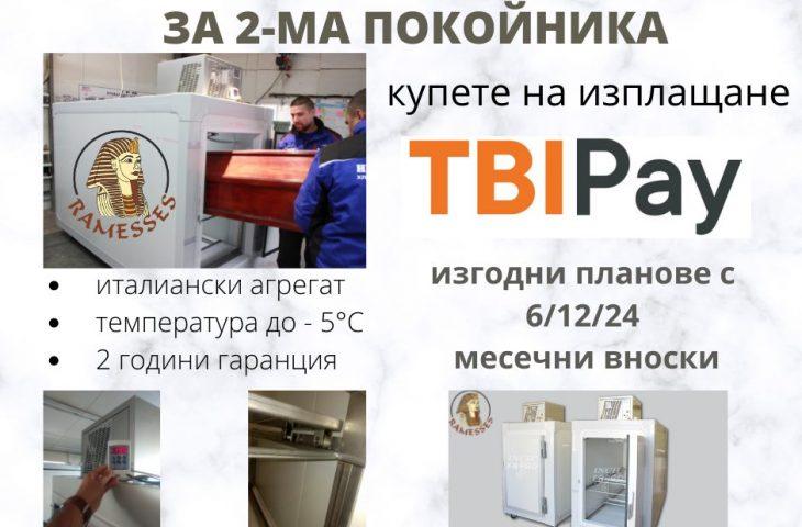 Хладилник за съхранение на покойници-модел Рамзес